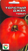 Семена Томат Толстый Джек 20 семян Сибирский Сад