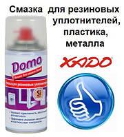 """Смазка для резиновых уплотнителей TM """"DOMO"""" от ХАДО 150ml. исключает примерзание резины к металлу"""