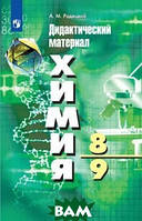А. М. Радецкий Химия. 8-9 классы. Дидактический материал