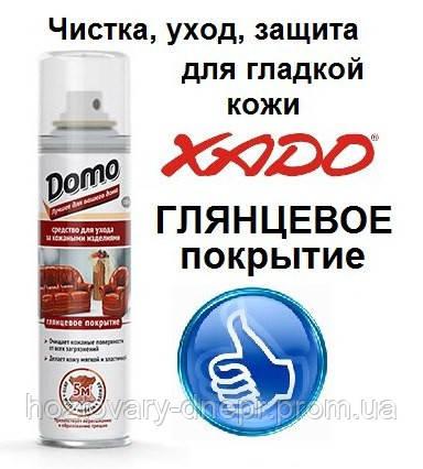 72a9d4afd Средство для ухода за кожаными изделиями ТМ
