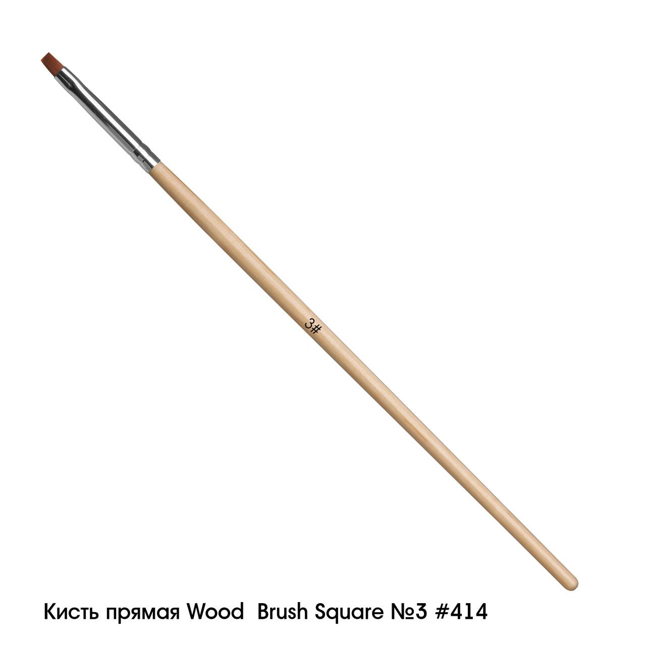 Пензель для гелю прямокутна Wood №3