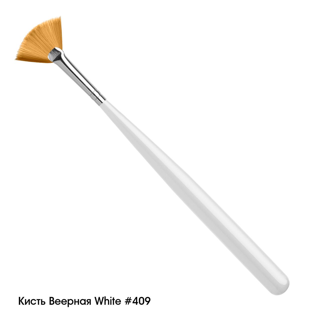 Кисть Веерная White