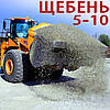 Щебень гранитный 5-10 с доставкой Киев