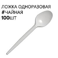 Ложка пластиковая  чайная  Андрекс (100 шт)