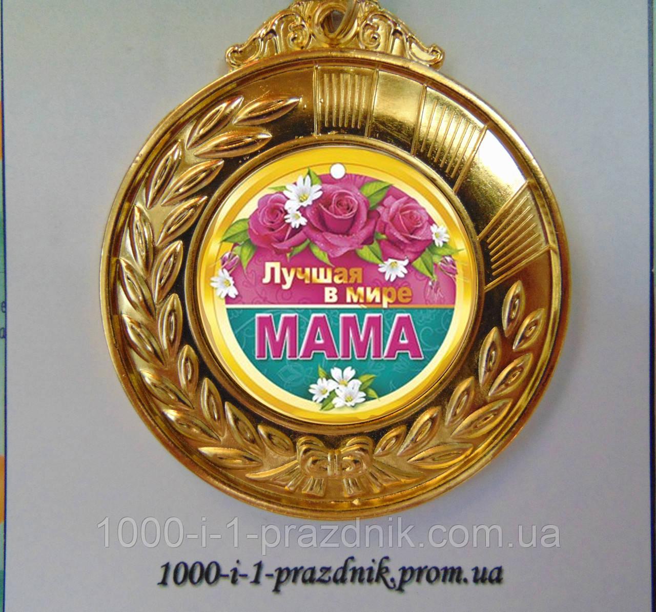 """Медаль """"Найкраща в світі мама"""""""