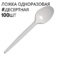Одноразовые ложки белые десертные, Юнита, 100 шт\пач