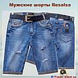 Шорты мужские джинсовые молодёжные Resalsa протёртые с ремнём, фото 3