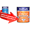 DekoMal ПФ-115 салатова 0,9 кг, фото 2