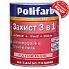 Захист 3в1 Коричнево-шоколадний RAL 8017 0,9 кг, фото 5
