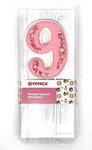 """Цифра рожева на палицчі """"9"""""""