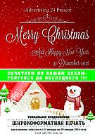 С новым годом и Рождеством !!! Специальное Предложение !!!