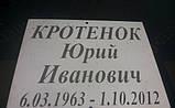Таблички на крест из нержавейки, латуни, камня. Лазерная гравировка, фото 5