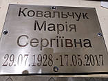 Таблички на крест из нержавейки, латуни, камня. Лазерная гравировка, фото 4