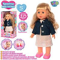 Интерактивная кукла Даринка, умеет ходить