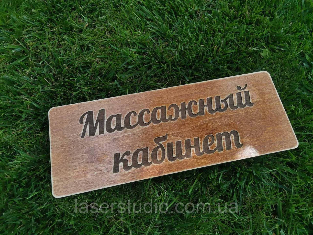 Вивіска з фанери з гравіюванням напису, логотипу ч назви бренду. Таблички з дерева. Букви з фанери