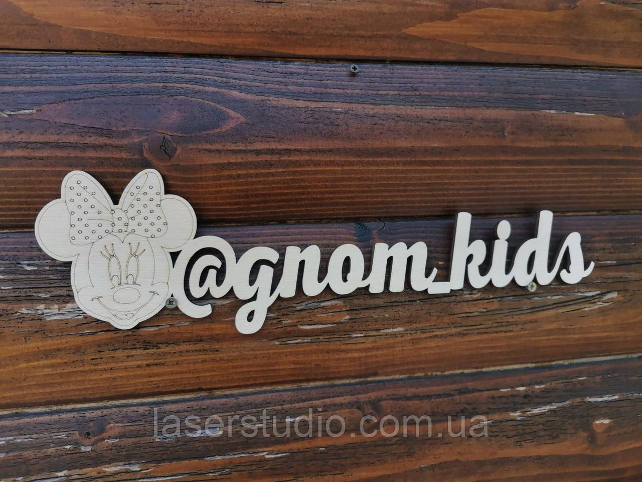 Имя из дерева. Деревянная надпись, хештеги, буквы, Вывески из дерева. Логотип бренда из фанеры