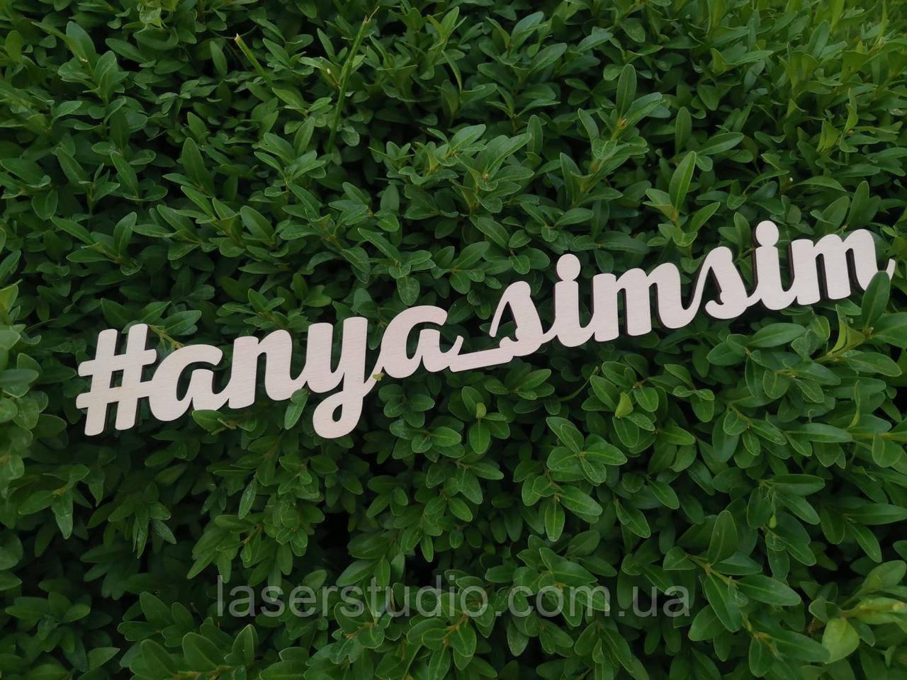 Ім'я з дерева Дерев'яна напис, хештеги, букви, вивіски з дерева. Логотип бренду з фанери