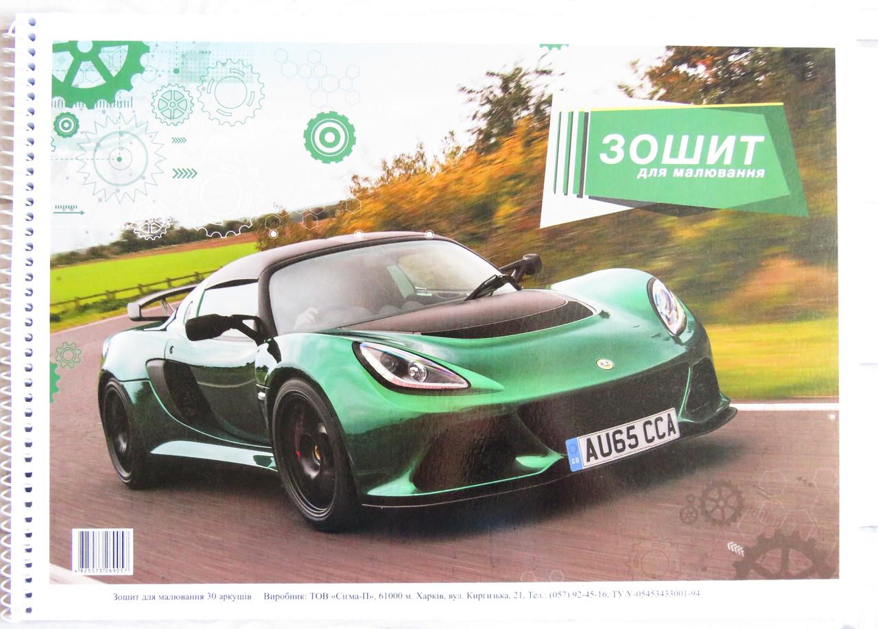 Альбом для малювання на пружині 30 аркушів, Зелена машина