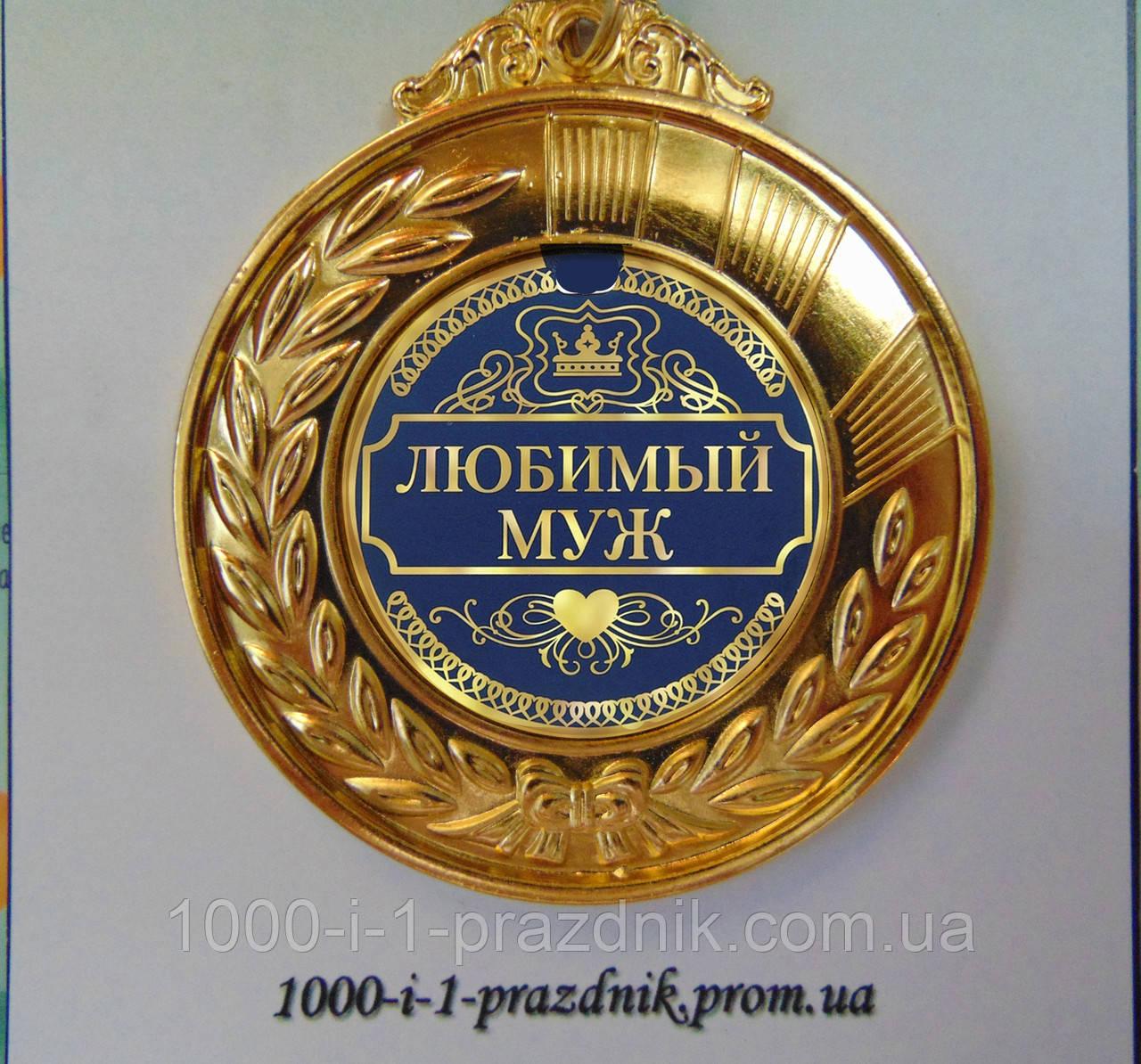 """Медаль """"Улюблений чоловік"""""""