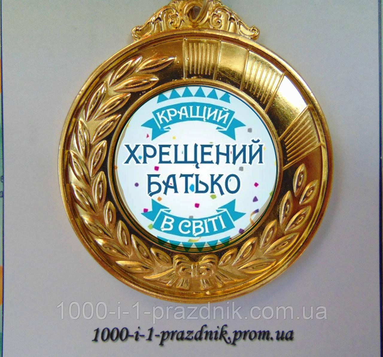 "Медаль ""Хрещений батько"""