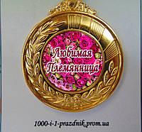 """Медаль """"Любимая племянница"""""""