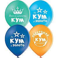 """Латексный воздушный шар Belbal с прикольными надписями для Кума 12"""" 30см,  5 шт"""