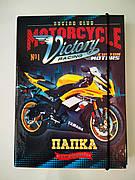 Папка для зошитів на резинці Motorcycle   Папка для зошитів  