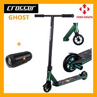 Трюковой самокат Crosser Ghost зеленый самокат для трюков спортивный трюковой самокат для подростков