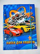 Папка картонна для зошитів на резинці Racing power   Папка для зошитів В5  