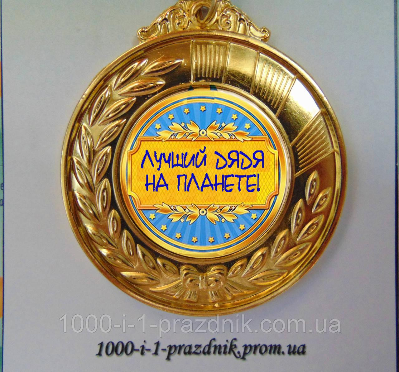 """Медаль """"Кращий Дядько на планеті"""""""