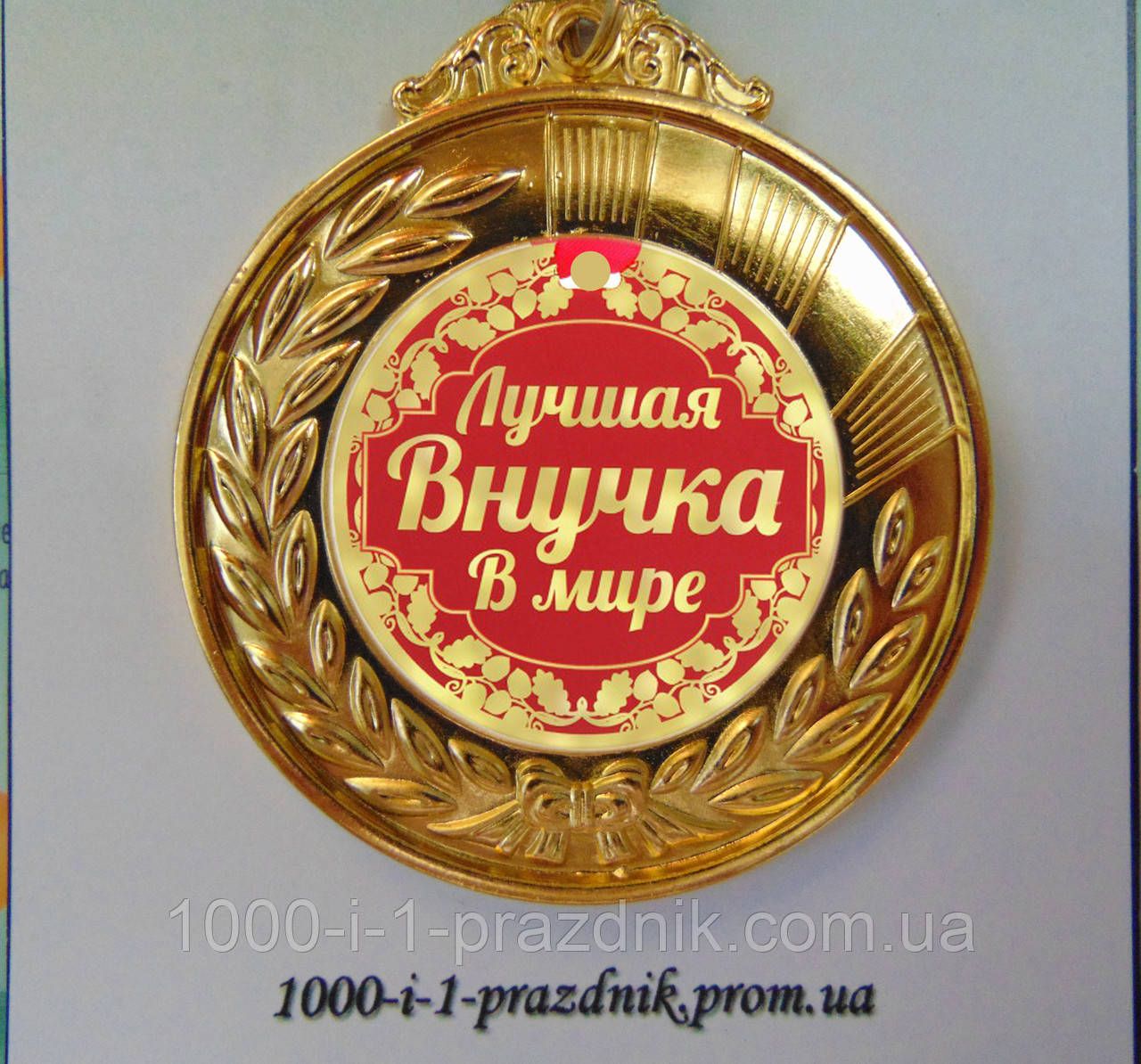 """Медаль """"Краща внучка в світі"""""""