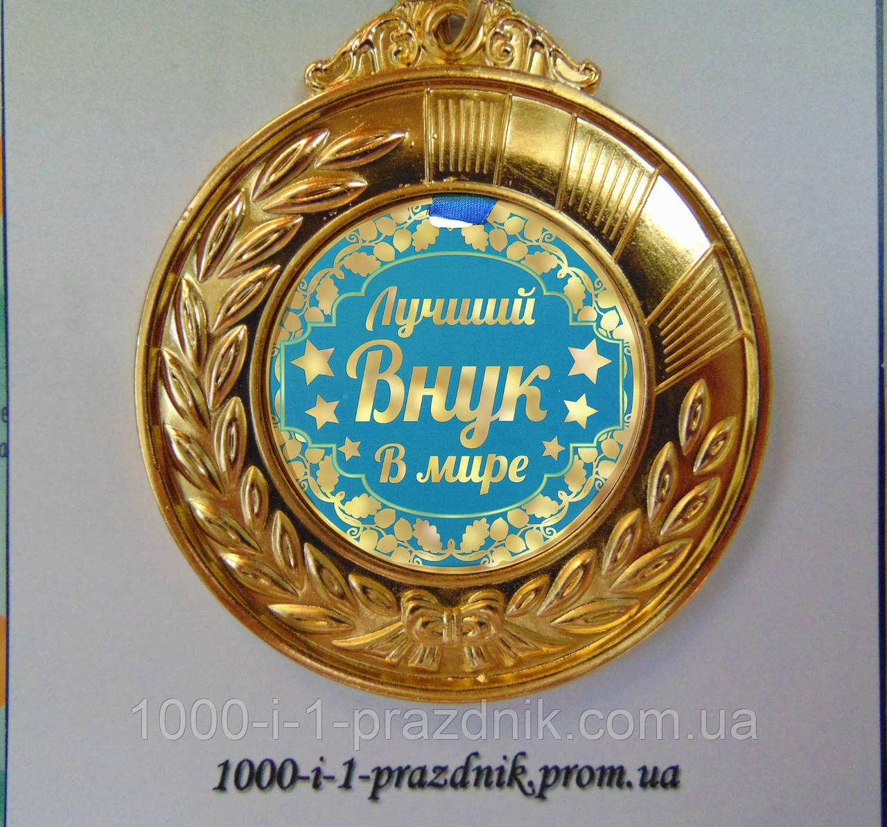 """Медаль """"Кращий онук у світі"""""""