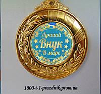 """Медаль """"Лучший внук в мире"""""""