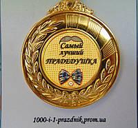 """Медаль """"найкращий прадід"""""""
