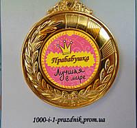 """Медаль """"Прабабушка Лучшая в мире"""""""