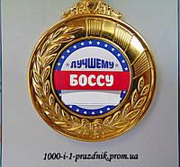 """Медаль """"Лучшему боссу"""""""
