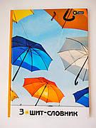 Зошит-словник для іноземної мови Добрий, тверда обкладинка А4 17*23 см