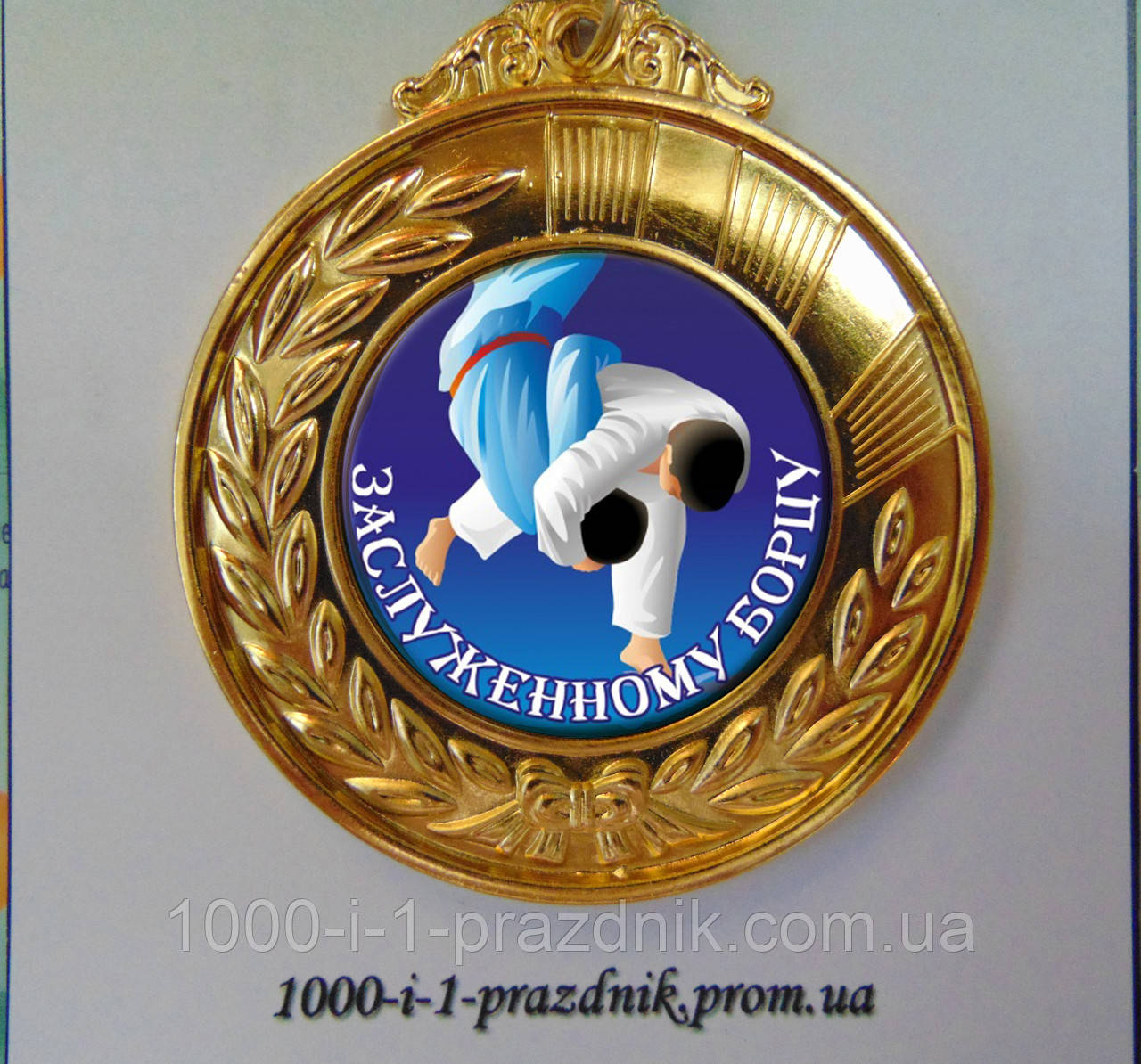 """Медаль """"Заслуженому борцю"""""""