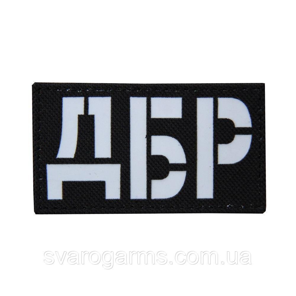 Патч ДБР 45*80 Black (Извините, но данный товар доступен только для продажи военнослужащим)