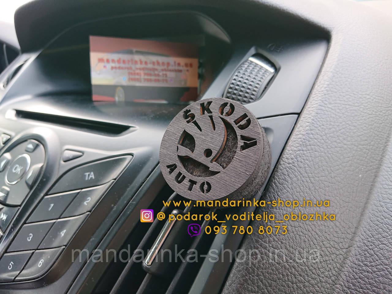 Ароматизатор Skoda на дефлектор, парфум для Шкода