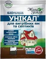 Уникал-С универсальный биоконцентрат для выгребных ям, уличных туалетов, компостов 15 г, Живая земля