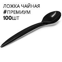 Ложки чайные черные, Премиум, 100 шт\пач
