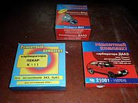 Ремкомплект карбюратора ДААЗ «Солекс» - Таврия ЗАЗ-1102. Ремкомплект карбюратора на Запорожец, ЗАЗ-968М
