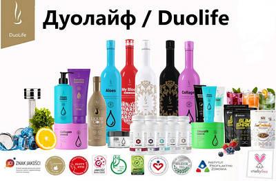 Фитопрепараты Дуолайф / Duolife Польша