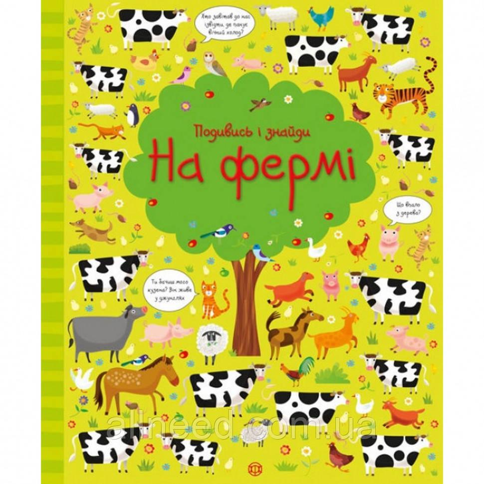 """Книжка """"Подивися і знайди: На фермі"""" 104064 (укр)"""