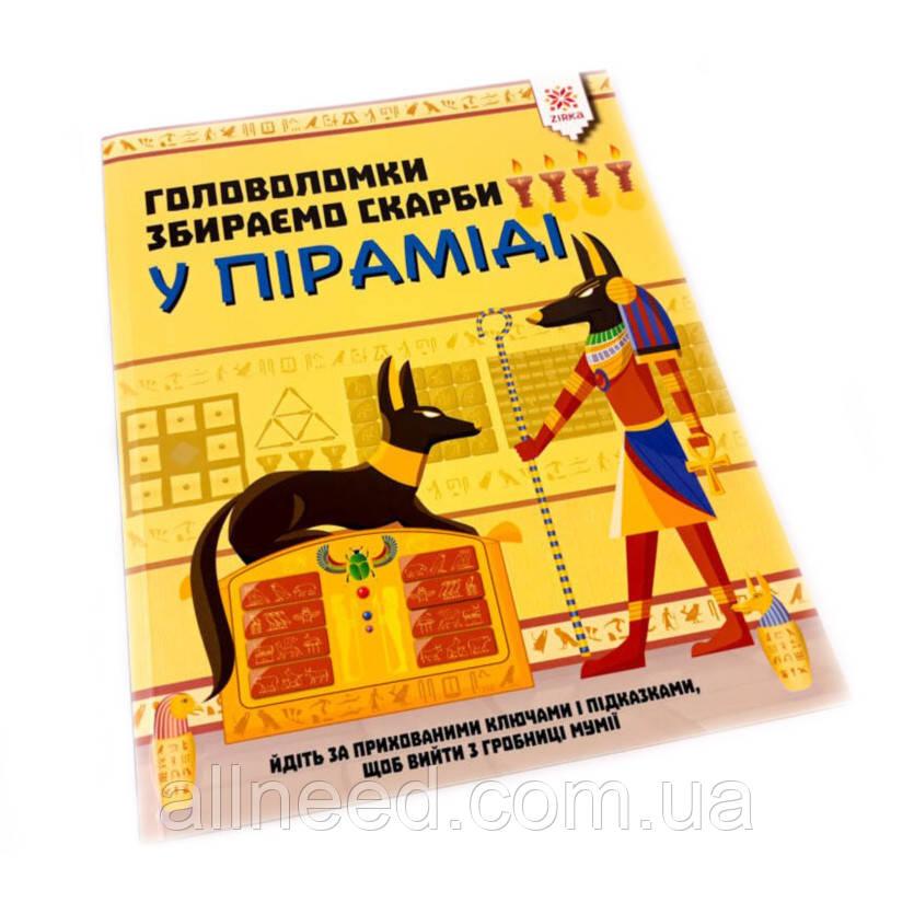 Навчальна книга Головоломки. Збираємо скарби в піраміді 123451