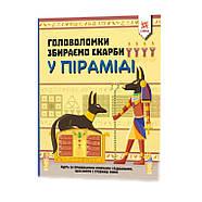 Навчальна книга Головоломки. Збираємо скарби в піраміді 123451, фото 2