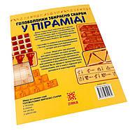 Навчальна книга Головоломки. Збираємо скарби в піраміді 123451, фото 3