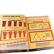 Навчальна книга Головоломки. Збираємо скарби в піраміді 123451, фото 5