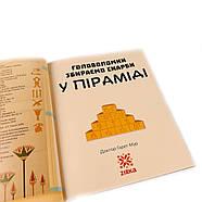 Навчальна книга Головоломки. Збираємо скарби в піраміді 123451, фото 7